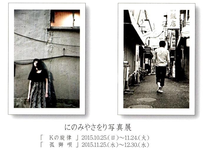 にのみやさをり写真展「Kの旋律」「孤獅唄」のお知らせ