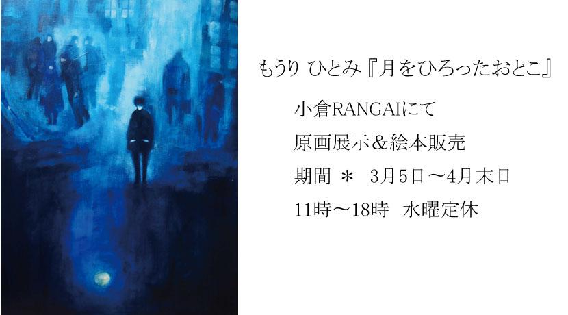 【ご案内】「月をひろったおとこ」原画展示&絵本販売中〜小倉駅からRANGAIまでの道のり