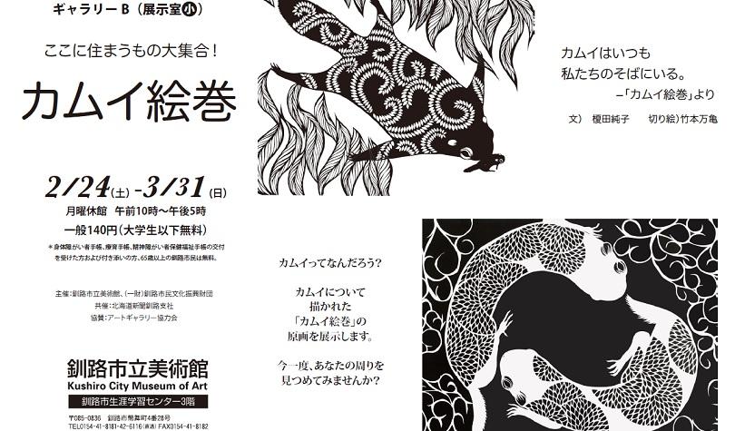 ここに住まうもの大集合!カムイ絵巻 釧路市立美術館