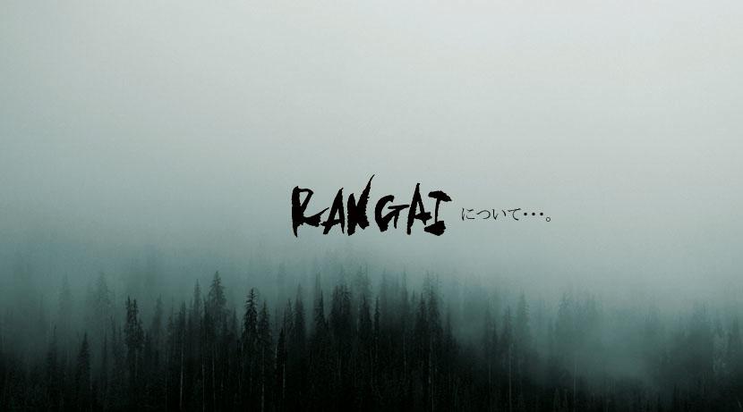 RANGAIとは