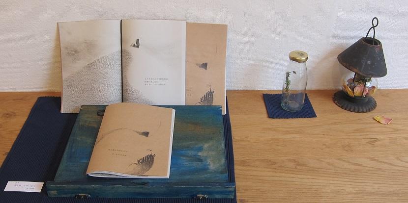 kaibutu_book